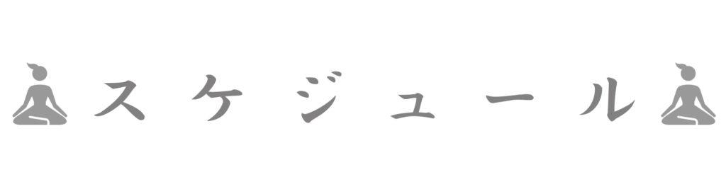 大牟田 ヨガ ヨガリムカスケジュール