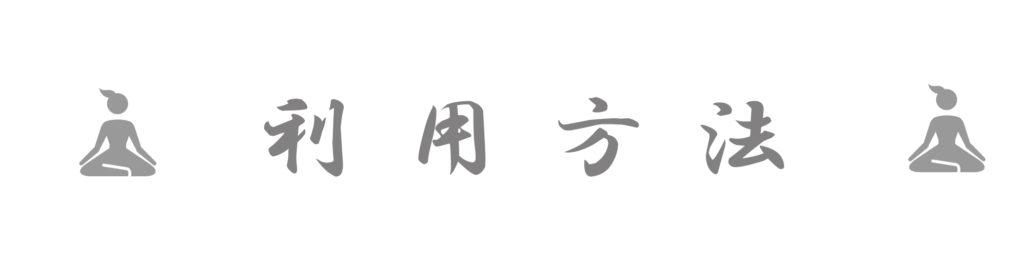 大牟田 ヨガ ヨガリムカ利用方法画像