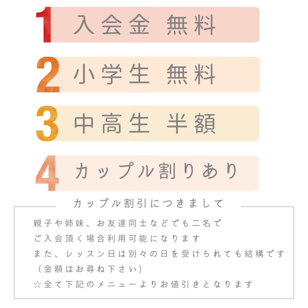 大牟田 ヨガ ヨガリムカ料金表